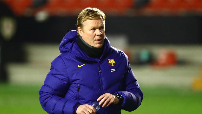 Источник: Куман будет уволен из «Барселоны» по окончании сезона