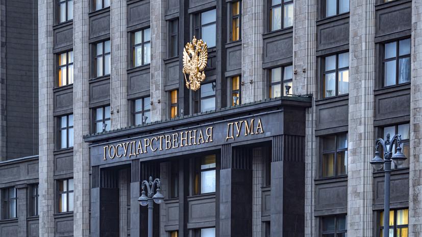 В Госдуме оценили внесение проекта о денонсации Договора по открытому небу