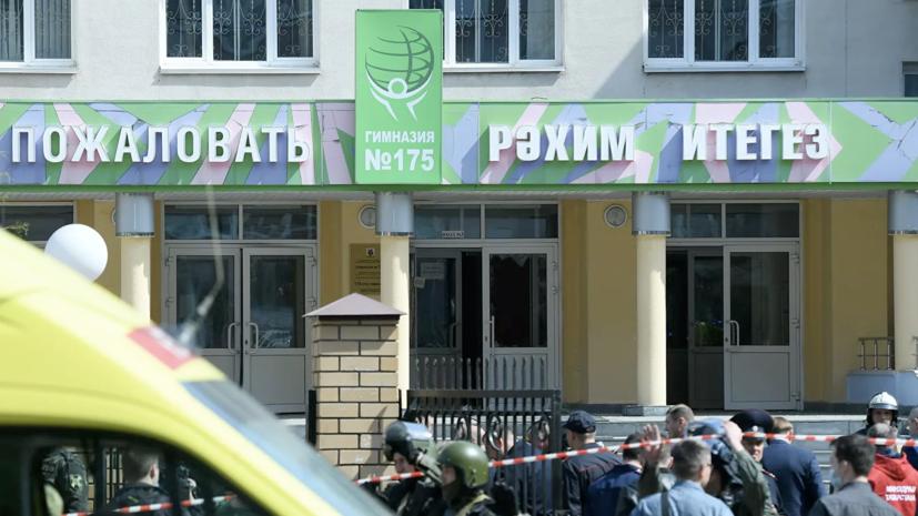 Ученик гимназии в Казани рассказал подробности инцидента