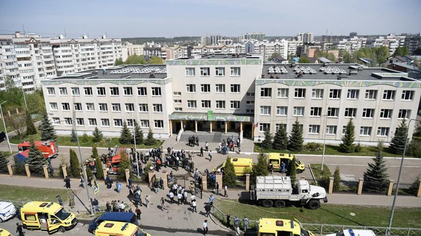 В Татарстане 12 мая объявлено днём траура после стрельбы в школе