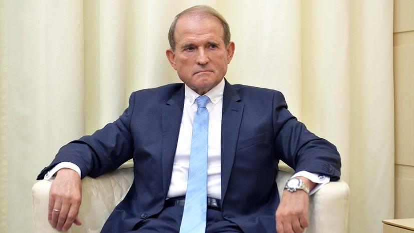 «Расправа за принципиальную позицию»: Медведчук прокомментировал выдвинутые против него подозрения в госизмене