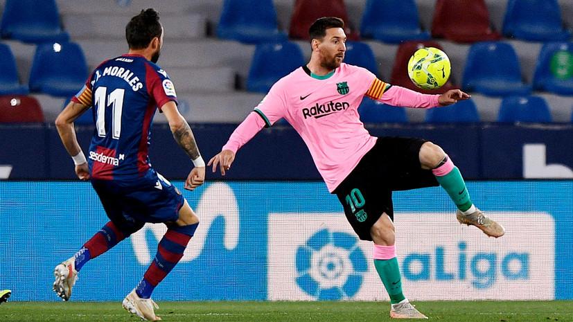«Барселона» упустила победу в матче Примеры с «Леванте»