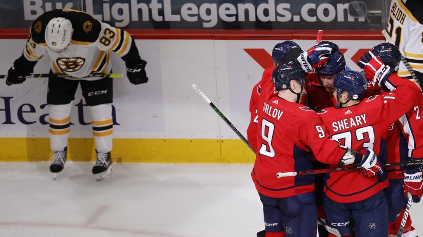 «Вашингтон» обыграл «Бостон» в НХЛ, Овечкин не отметился результативными действиями