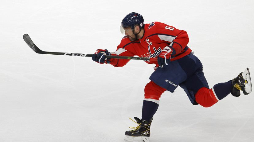 Овечкин установил личный антирекорд почислу голов за сезон в НХЛ