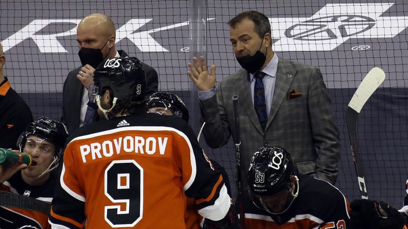 Проворов третий сезон подряд признан лучшим защитником «Филадельфии»