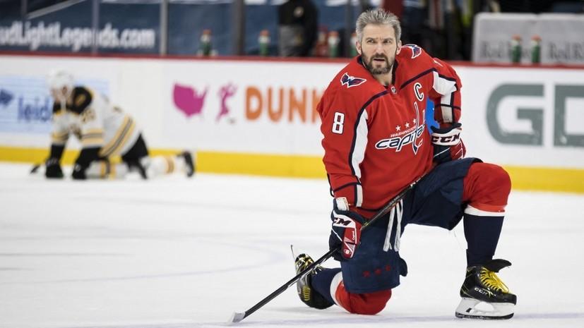 Возвращение после травмы и антирекорд по голам: как Овечкин завершил регулярный чемпионат НХЛ