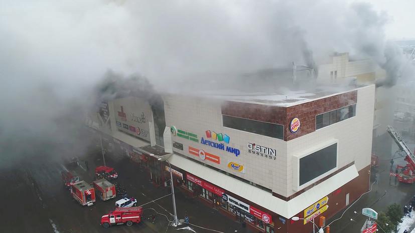 Руководство ТЦ «Зимняя вишня» частично признало вину по делу о пожаре