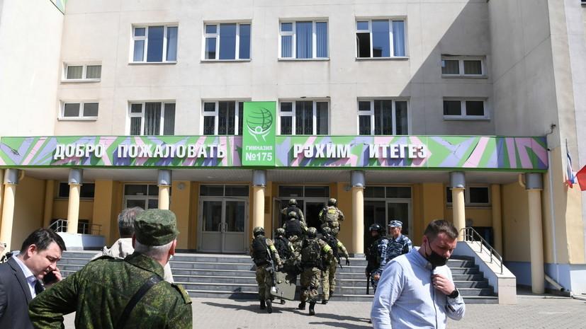 В Татарстане оценили действия по эвакуации при стрельбе в казанской школе