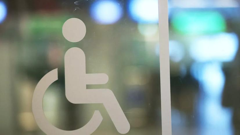 Кабмин выделит 10 млрд рублей на средства реабилитации для инвалидов