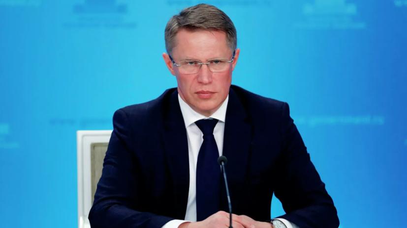 Мурашко рассказал о санитарном щите России