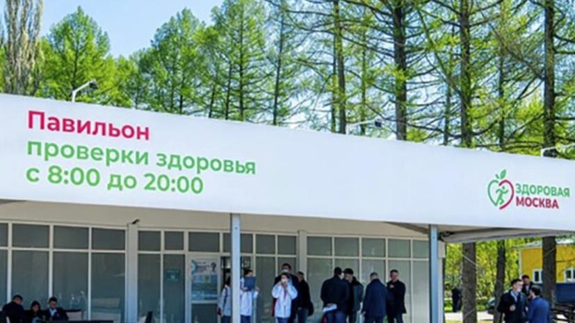 В павильонах «Здоровая Москва» можно сделать прививку от коронавируса