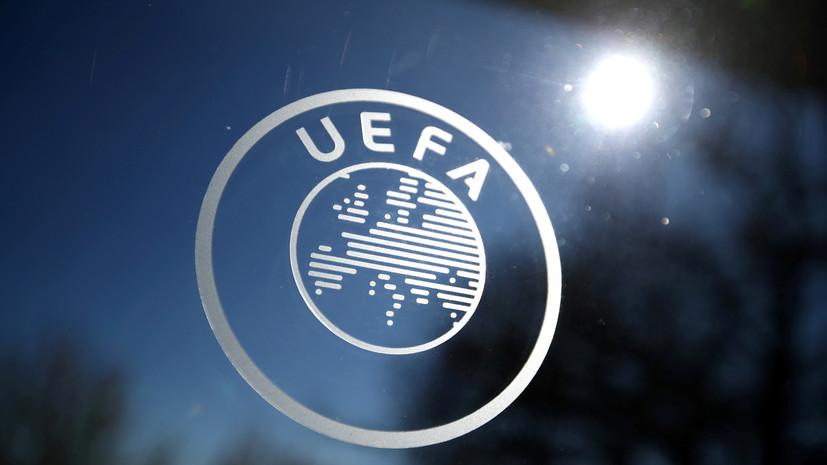 УЕФА начал расследование в отношении «Реала», «Барселоны» и «Ювентуса»