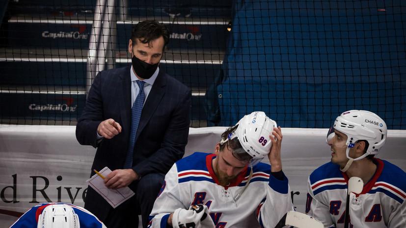 Клуб НХЛ «Рейнджерс» объявил об отставке главного тренера