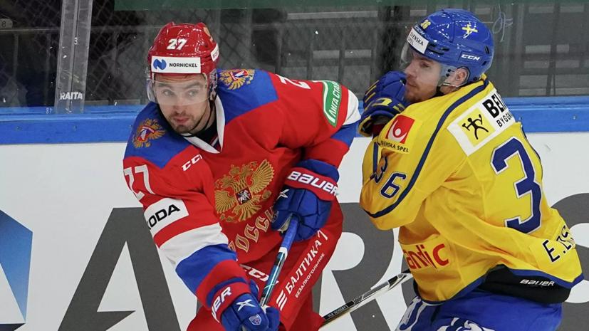 Сборная России победила Швецию в матче Еврохоккейтура