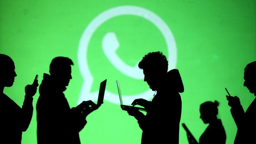 Роскомнадзор предупредил российских пользователей WhatsApp о рисках