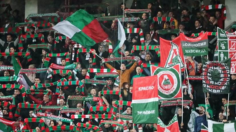 Фанаты «Локомотив» забросали поле посторонними предметами после гола «Крыльев Советов»