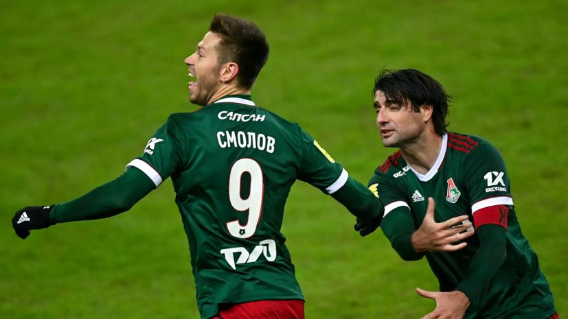 «Локомотив» и «Крылья Советов» завершили вничью первый тайм финала Кубка России