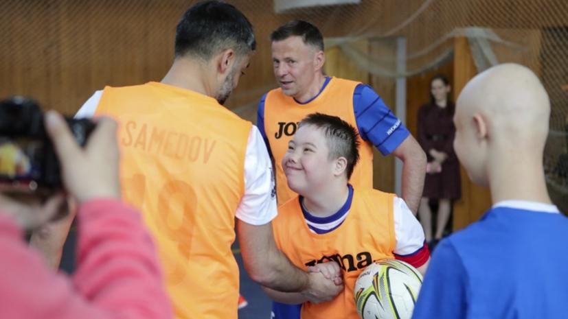 Самедов, Каряка и Сычёв сыграли в футбол с детьми с ОВЗ
