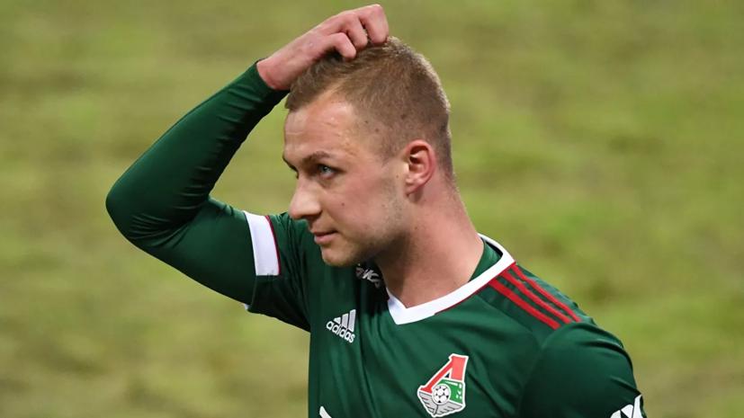 Футболист «Локомотива» Баринов не сумел доиграть финал Кубка России