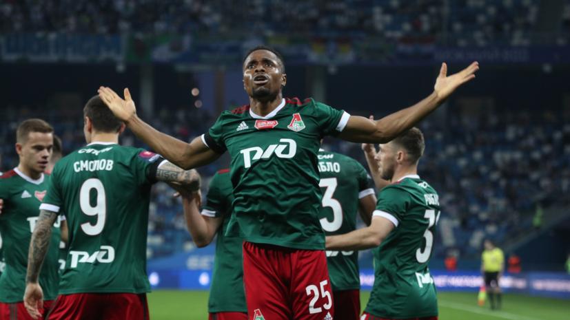 «Локомотив» стал девятикратным обладателем Кубка России по футболу