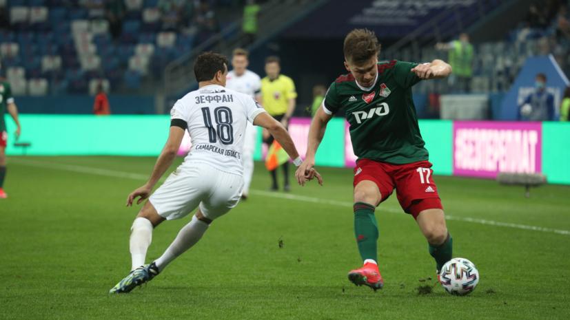 «Локомотив» победил «Крылья Советов» в финале КР по футболу