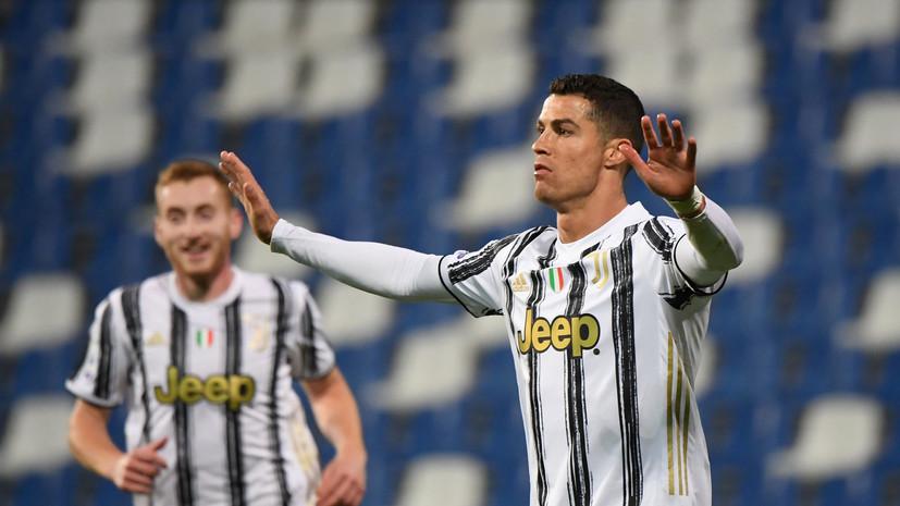 Гол Роналду помог «Ювентусу» победить «Сассуоло» в матче Серии А