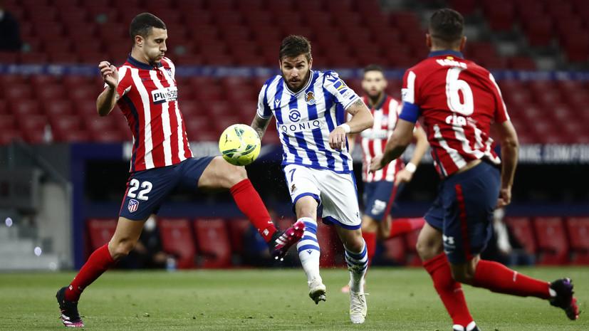 «Атлетико» победил «Сосьедад» и увеличил отрыв от «Барселоны» в Примере