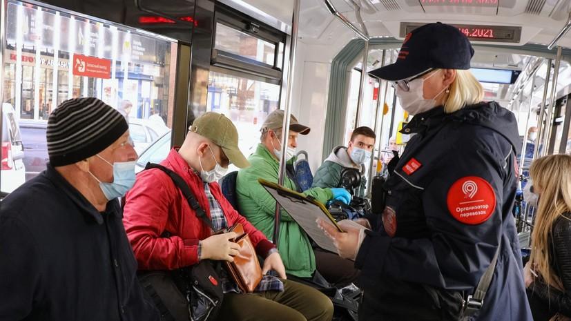 За год в транспорте Москвы выявили более 400 тысяч нарушений масочно-перчаточного режима