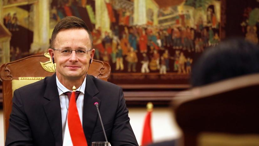 В Киеве сообщили, что глава МИД Венгрии принял приглашение посетить Донбасс