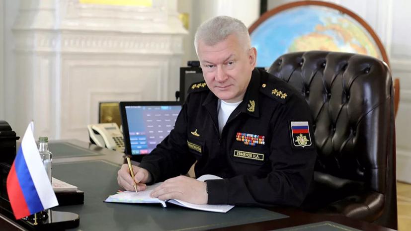 Главком ВМФ поздравил Черноморский флот с 238-летием