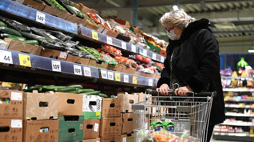 «Рост замедлился»: в правительстве заявили о стабилизации цен на продукты в России