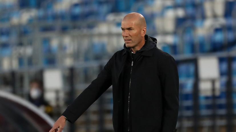 СМИ: Зидан с высокой долей вероятности покинет «Реал» после окончания сезона