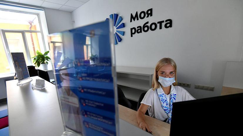 «Восстановительный процесс идёт»: официальное число безработных в России снизилось до минимального значения за год