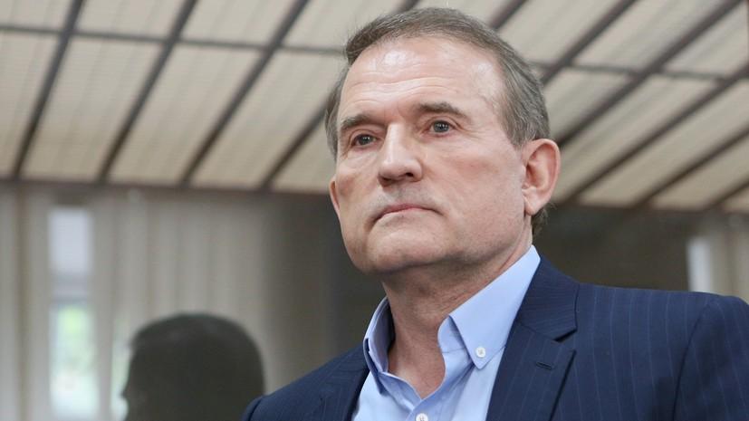 Суд в Киеве отправил Медведчука под домашний арест