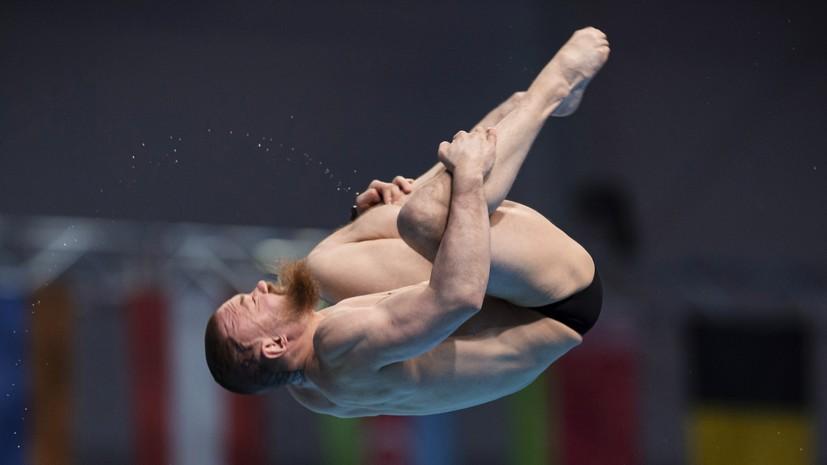 Кузнецов и Шлейхер стали вице-чемпионами Европы по прыжкам в воду