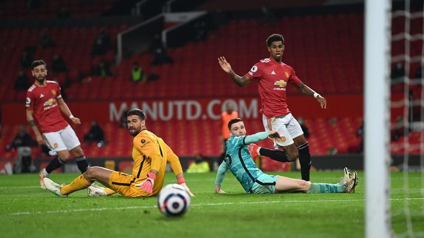 Дубль Фирмино помог «Ливерпулю» обыграть «Манчестер Юнайтед» в АПЛ