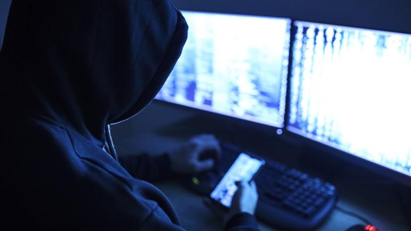 «Да, мы тебя развели»: более ста русскоязычных пользователей по всему миру стали жертвами группы кибермошенников