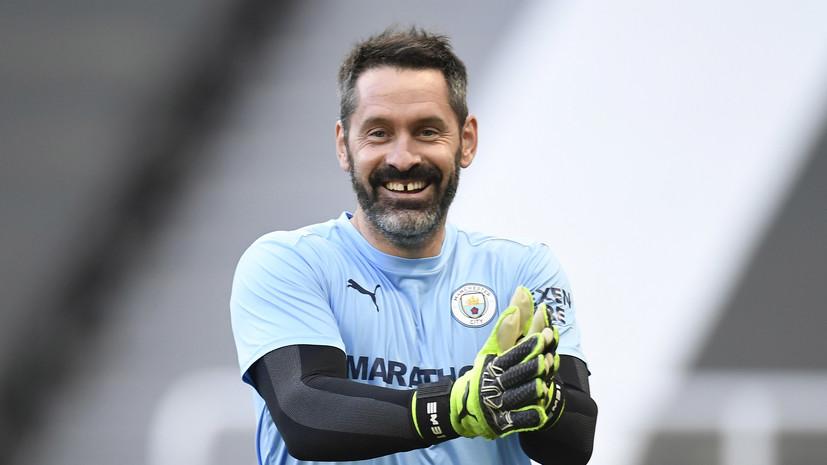 Вратарь «Манчестер Сити» Карсон стал рекордсменом АПЛ