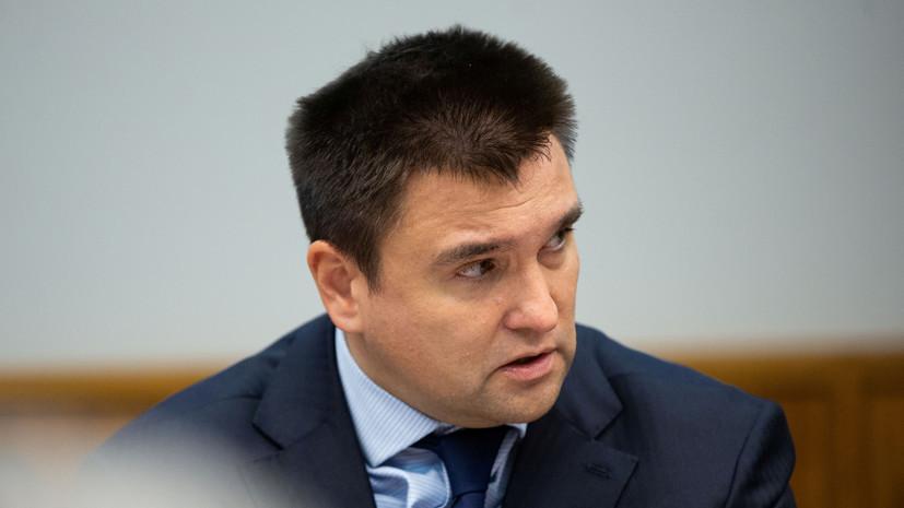 Климкин оценил слова Путина о превращении Украины в «антипод» России