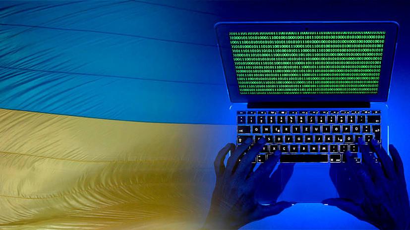 Глава СНБО Украины заявил о скором создании национальных кибервойск