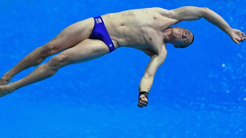 Российский прыгун в воду Кузнецов выиграл золотую медаль чемпионата Европы