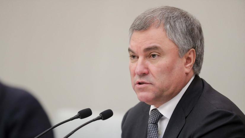 Володин рассказал о намерении противников России разрушить её основы