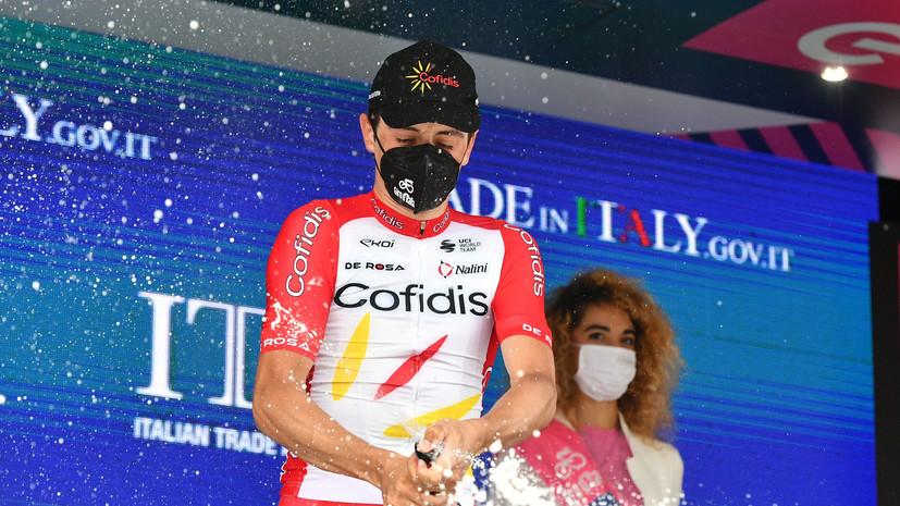 Лафей стал победителем восьмого этапа «Джиро д'Италия»
