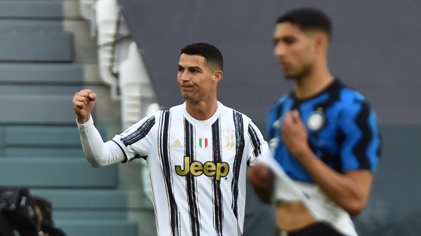 Гол Роналду помог «Ювентусу» одержать победу над «Интером» в матче Серии А