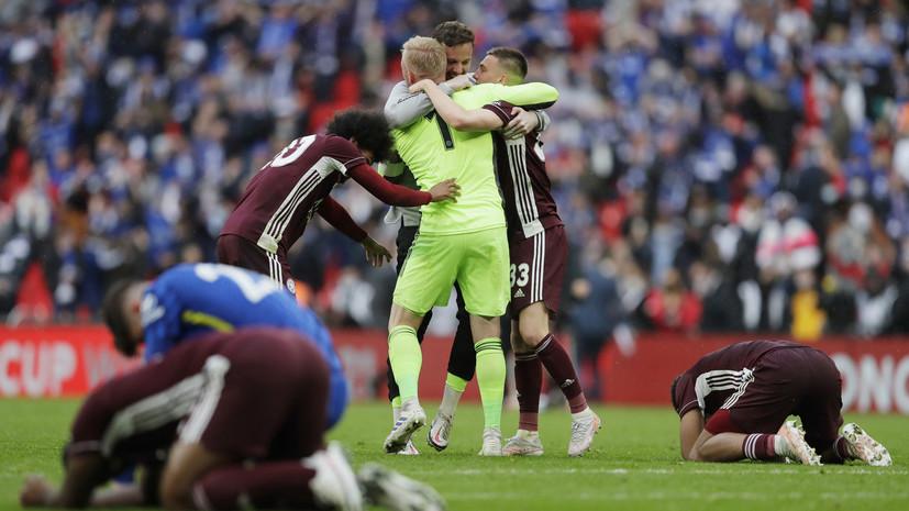 «Лестер» стал 44-м клубом, завоевавшим Кубок Англии по футболу