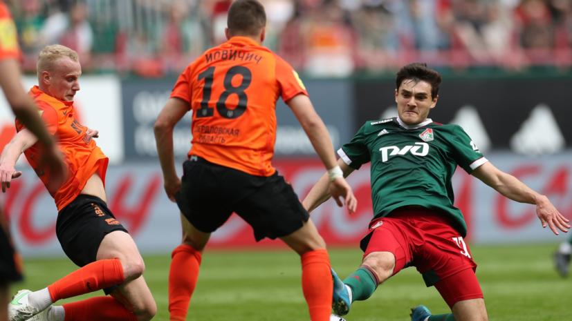 «Локомотив» победил «Урал», но остался третьим по итогам сезона РПЛ