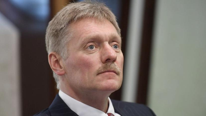 Песков прокомментировал заявление экс-советника Рейгана о гражданстве
