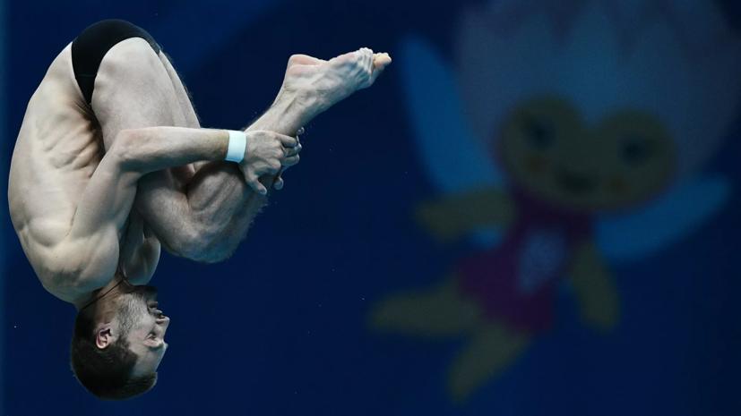 Бондарь завоевал золото в прыжках в воду на чемпионате Европы