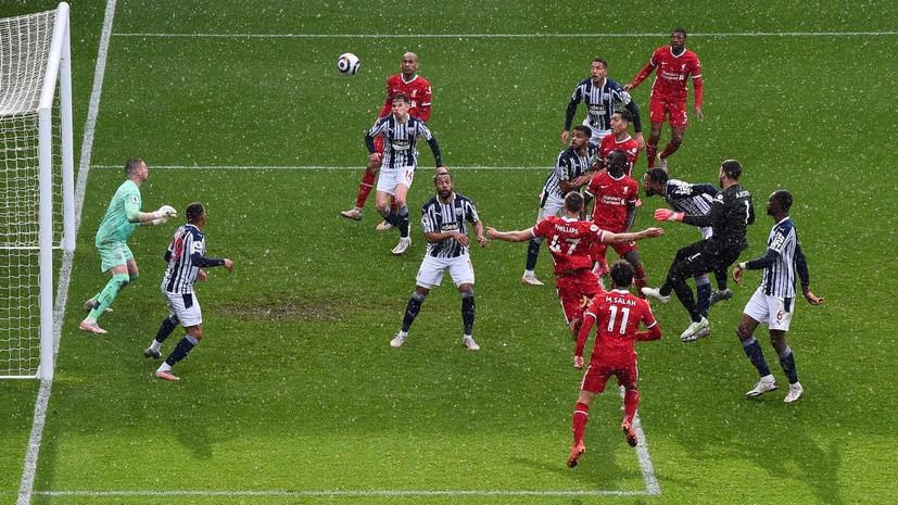 Опубликован победный гол Алисона в матче «Ливерпуля» с «Вест Бромвичем»