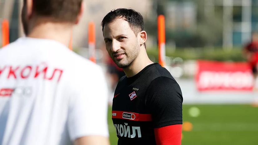 Тедеско: в прошлом сезоне боялся, что «Спартак» может вылететь в ФНЛ
